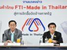 ดันโครงการ Made in Thailand ใช้สินค้าไทยเกิน 60% ดึงเงินเข้าระบบ ศก.1 ล้านล้านบาท